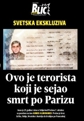 Террорист-2