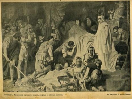 Александр Македонский прощается перед смертью со своими войнами