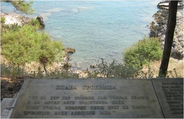 Исполнилось 100 лет Голубой гробнице: похороненные сербы в январе 1916 года рядом с островом Корфу
