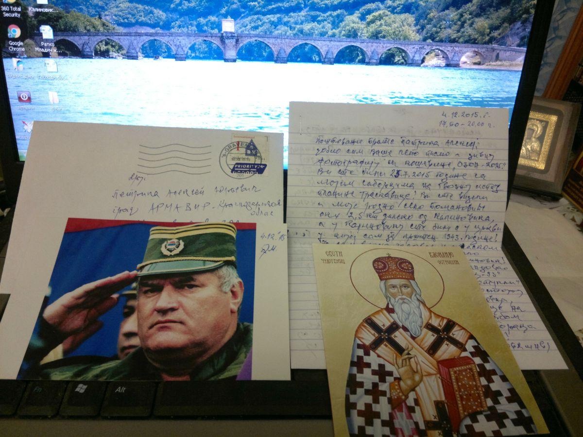 Российские друзья Ратко Младича получили от него письмо из Гаагского трибунала