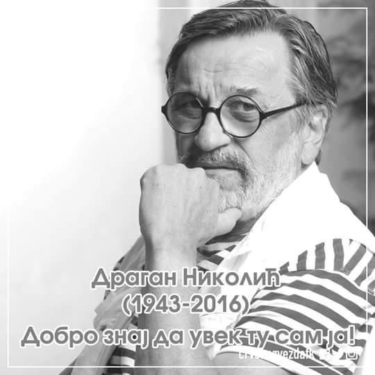 Умер легенда сербского и югославского кино-Драган Николич