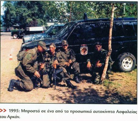 1995. Рядом с машиной личной охраны Аркана