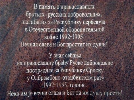 Памятник русским добровольцам в Вышеграде-2