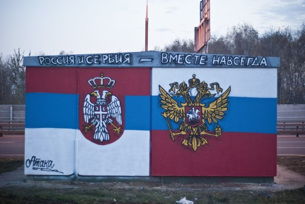 15 января-День сербско-русского братства