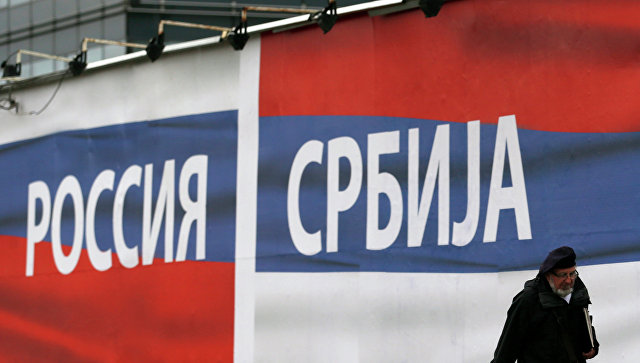 Сербия не поддерживает антироссийскую истерию