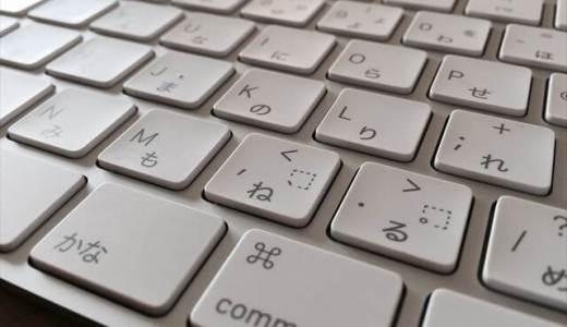 ipadでブログライティング用にapple純正 Magic Keyboard JIS配列を買ってみました!