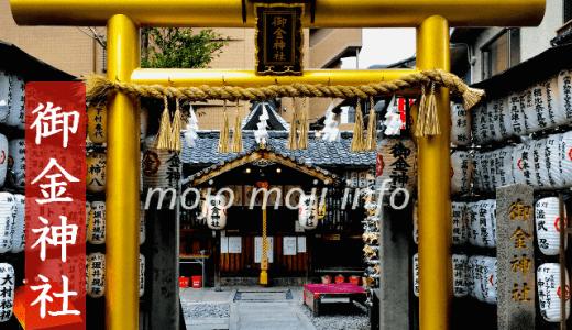 京都・御金神社の黄金鳥居で福を呼ぶ!金運アップ見どころ満載レポート