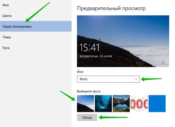 Настроить фон экрана блокировки на Windows 10 — ТОП