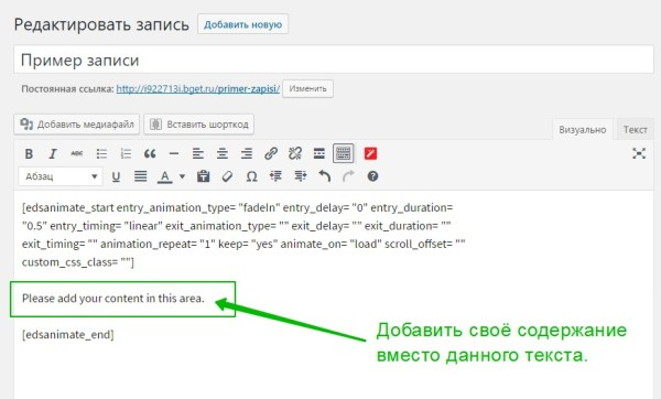 Супер анимация CSS3 сайт WordPress ТОП