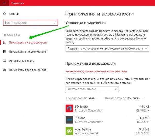 Как удалить приложения на Windows 10 – info-effect.ru