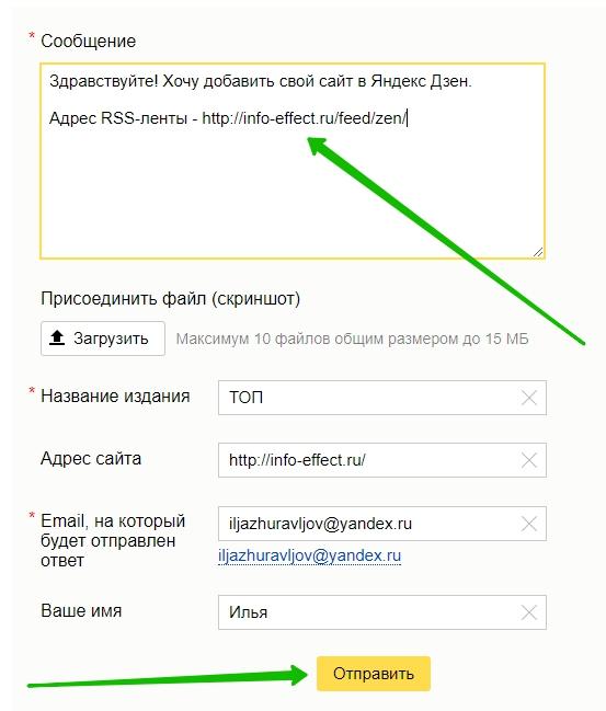 Создание ленты rss на своем сайте сайт компании внуково