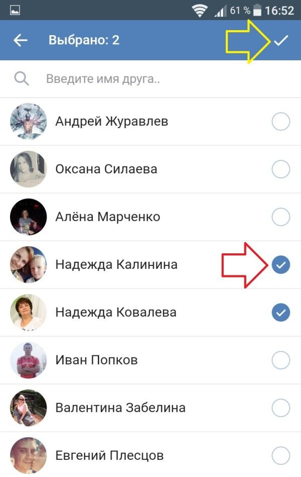 Как скрыть друга в ВК через телефон ТОП
