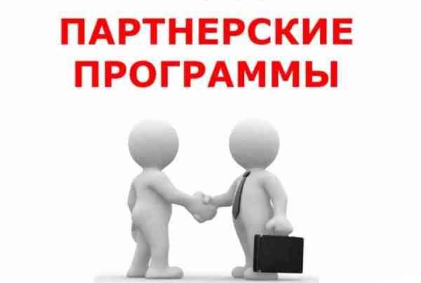 Заработок на партнерских курсах