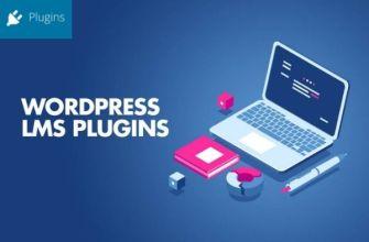 5 полезных плагинов WordPress LMS