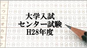 大学入試センター試験H28年度