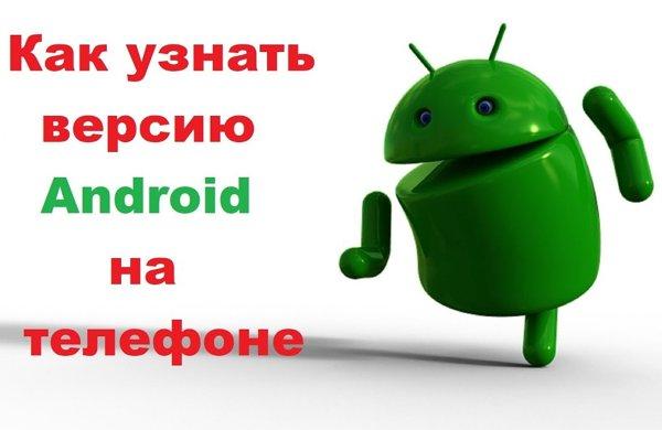 Paano Alamin ang bersyon android.