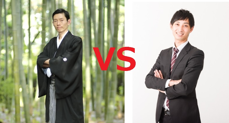 スーツ vs 袴