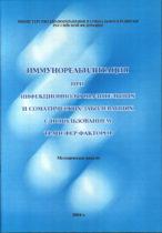 Методическое письмо Минздрава