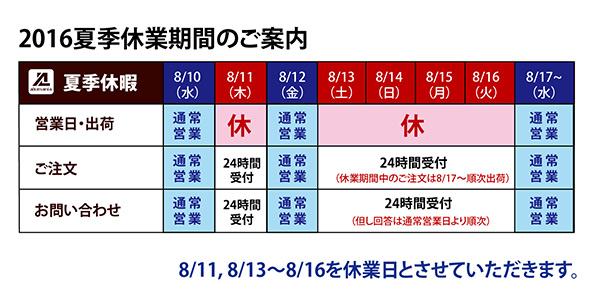休暇案内表_SUMMER2016