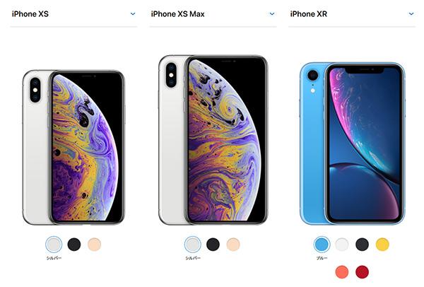 iPhone Xシリーズのサイズ感