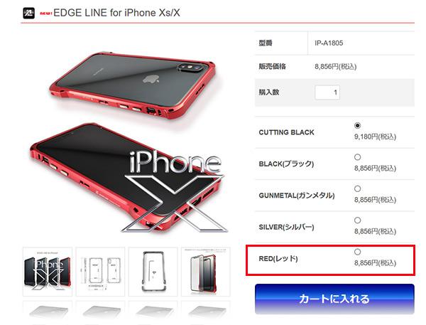 iPhoneXs用エッジラインのレッド