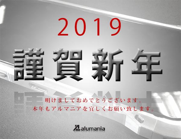 2019年度 新年あけましておめでとうございます。
