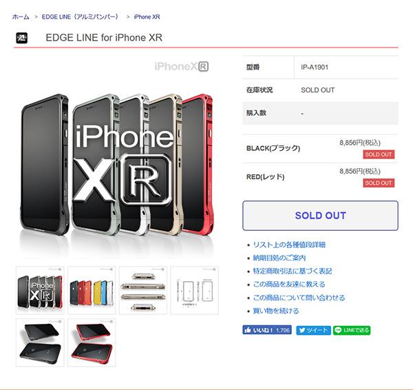 iPhoneXR用EDGE LINEのご注文を開始致します。