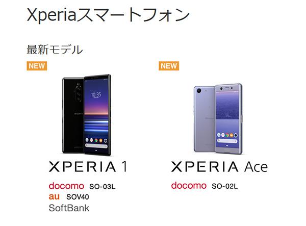 2019年夏モデル新型Xperia1とXperia Ace