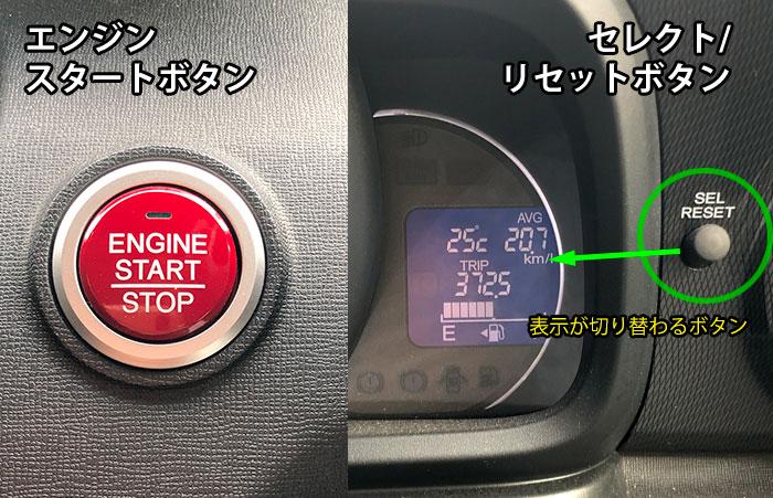 リセットするには2つのボタンを使用する