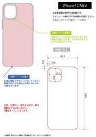 iPhone12miniの背面サイズ