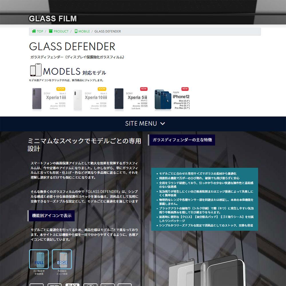 ガラスディフェンダーのサイトリニューアル