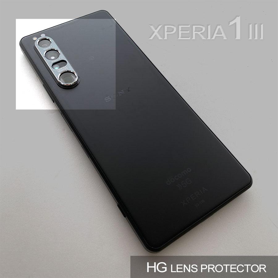 XPERIA 1 III用レンズプロテクター