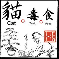 cattoxicfood_0