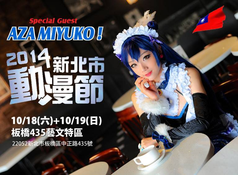 Aza Miyuko join this event in Taiwan as guest. ^-^