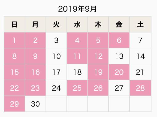 2019年9月出荷日カレンダー