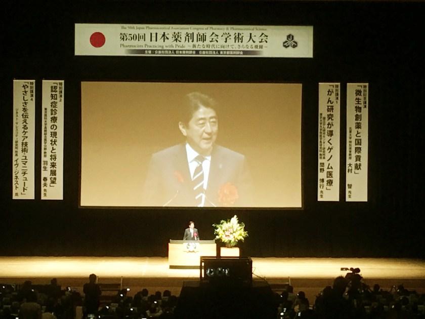 第50回日本薬剤師会学術大会 安倍 晋三 首相の挨拶
