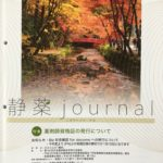 静薬journal 2017.Nov