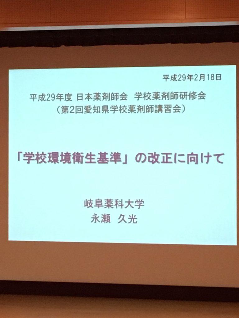 平成29年度第2回愛知県学校薬剤師講習会 学校環境衛生改正に向けて