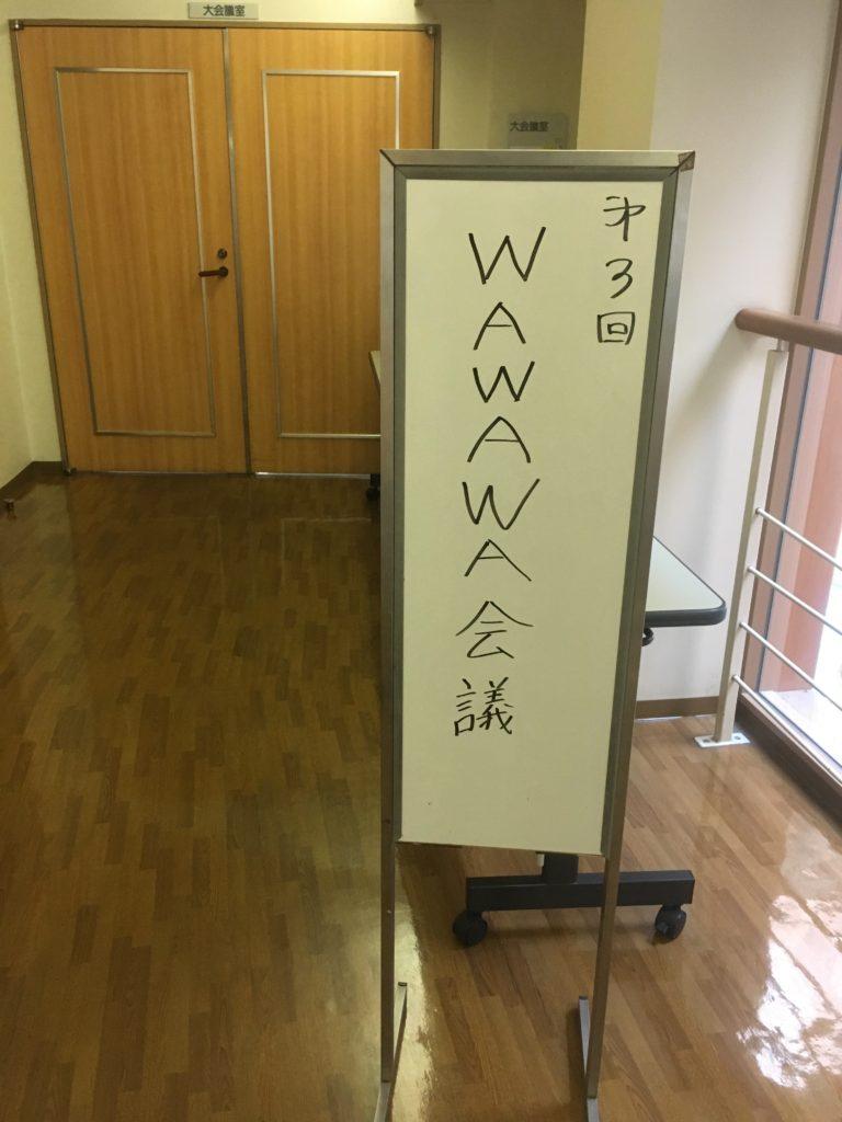 平成30年2月3日「見える事例検討会」
