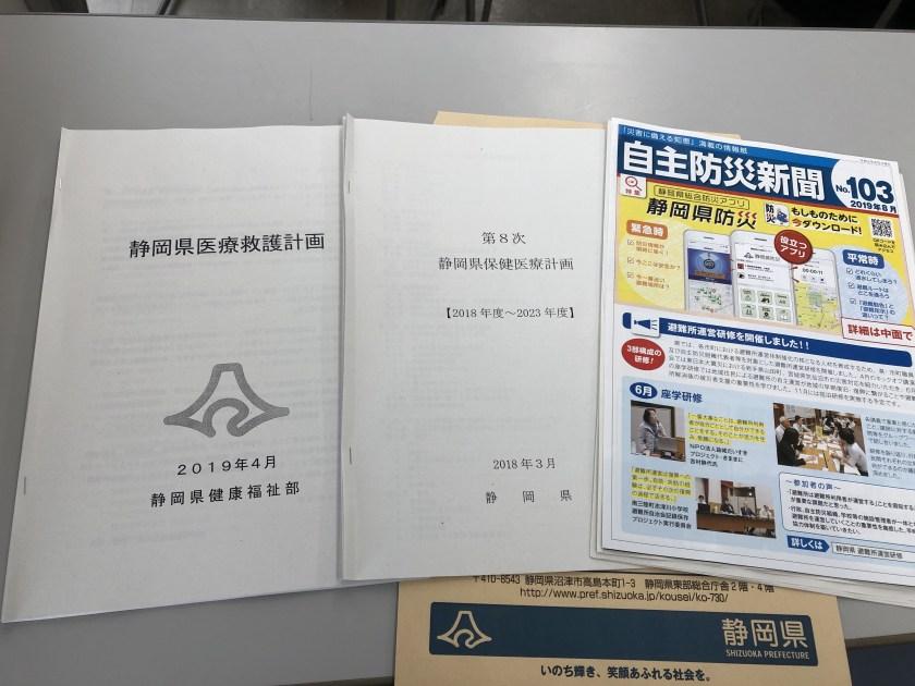 令和元年度災害医薬品供給等に関する検討会