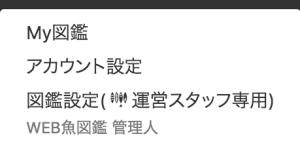 図鑑設定メニュー