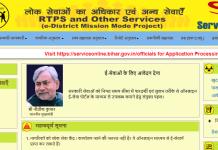 RTPS Bihar: Apply Online, Check Status of Caste, Income, Residence Certificate in Bihar