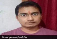 Shubham Kumar from Bihar has topped the UPSC CSE 2020