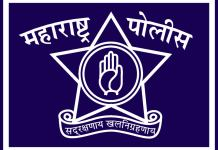 Maharashtra Police 2021 Admit Card, Exam Date, Answer Key & Result mhpolicebharti.cbtexam.in