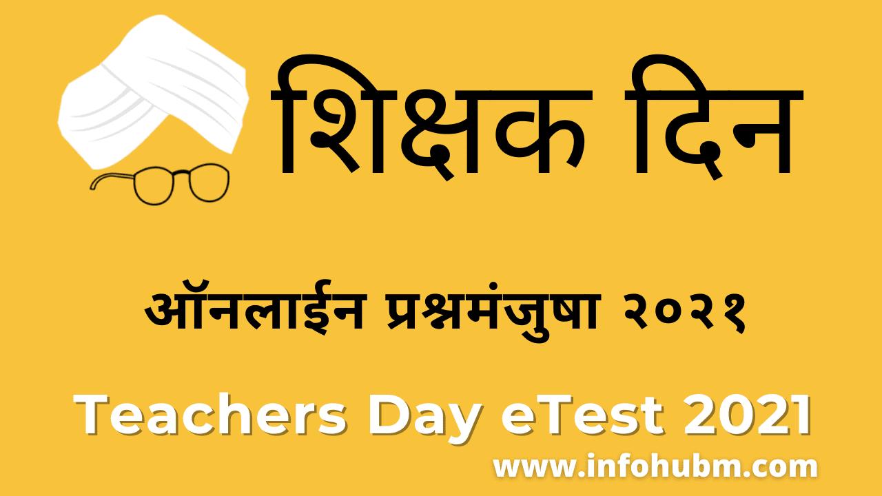 Teachers Day eTest 2021