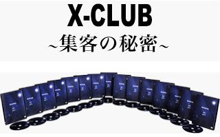 Mr.x 商材 おすすめ