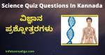 Science Quiz Questions In Kannada