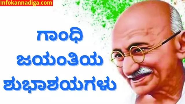 Rashtriya habba Gandhi Jayanti In Kannada