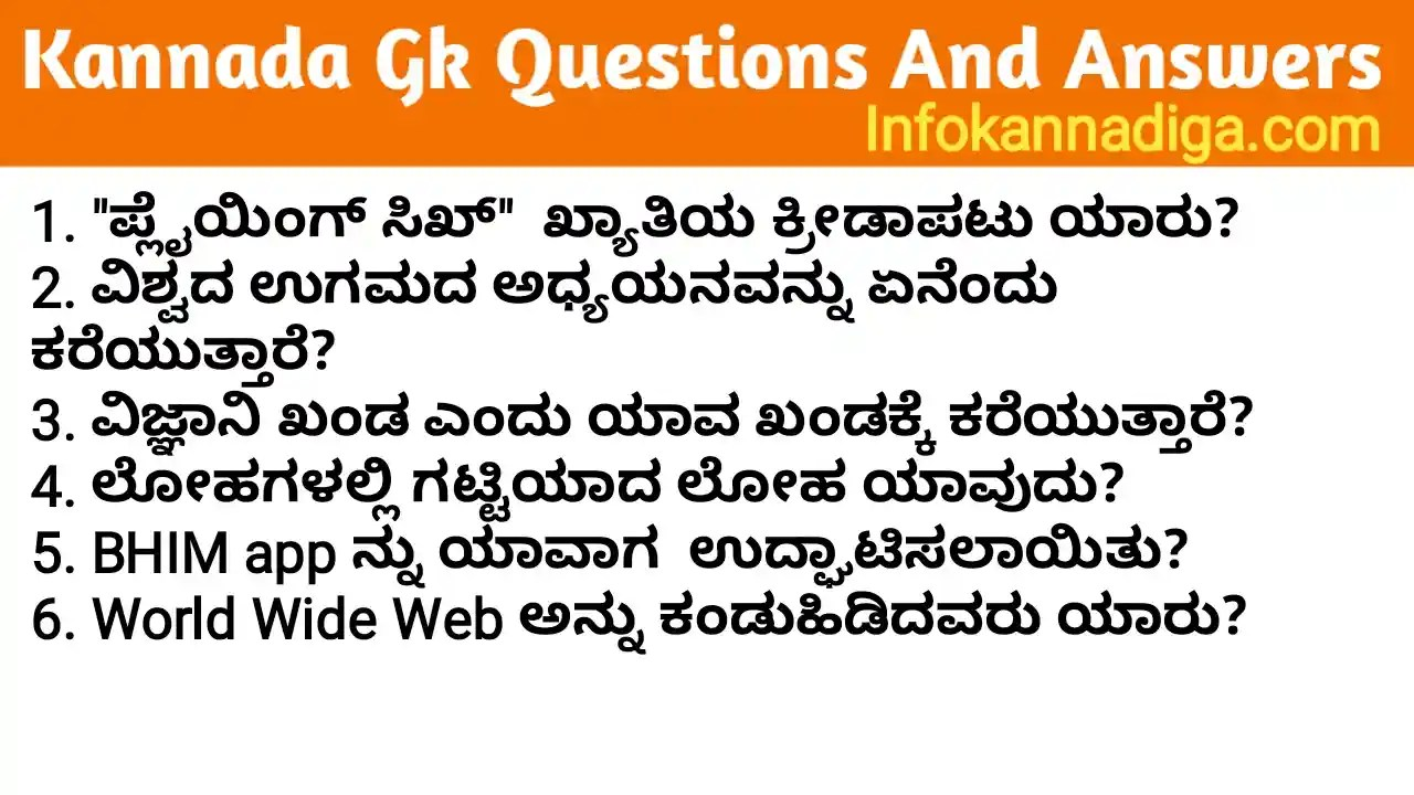 Kannada GK Questions And Answers