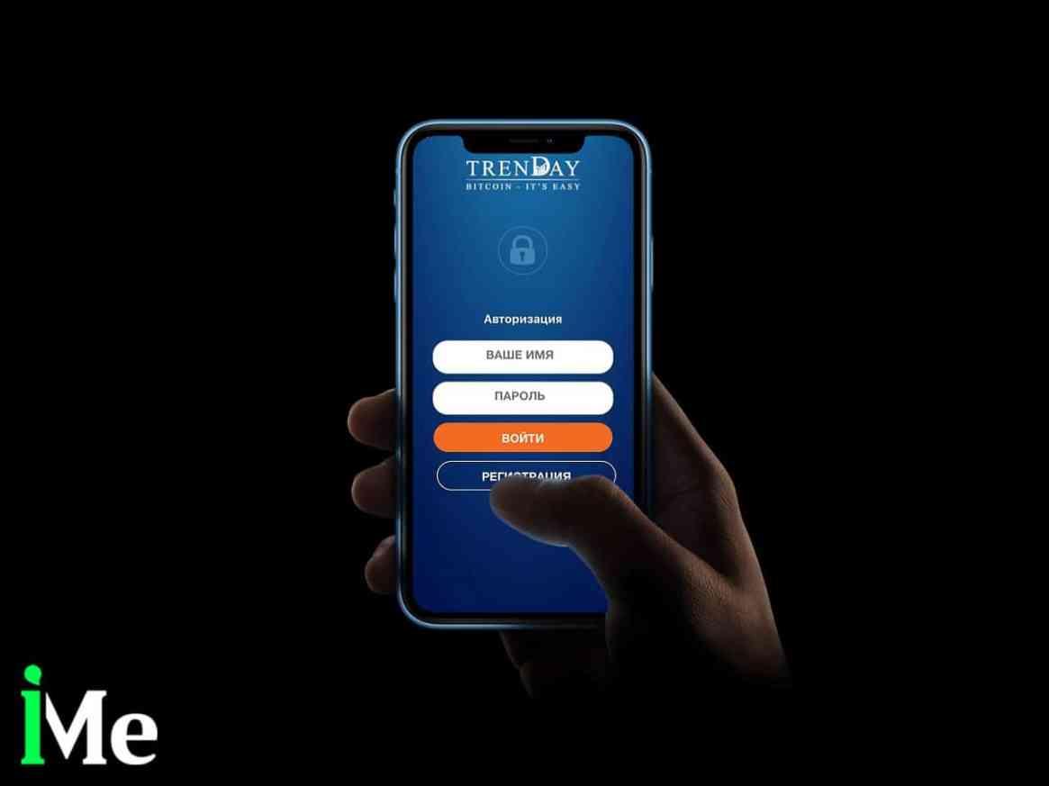 Мобильное приложение - Trenday
